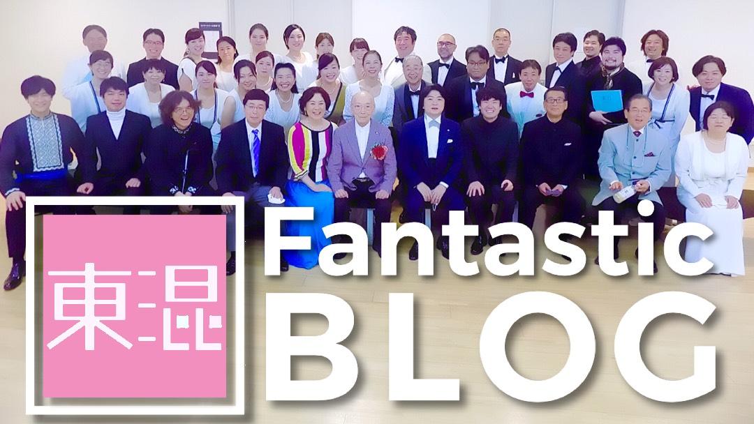 東混団員ファンタスティックブログ
