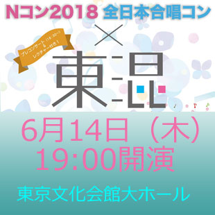 Nコン・全日本合唱コン×東混のイメージ