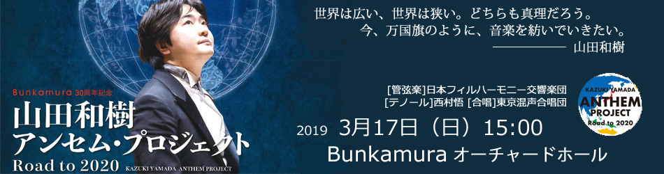山田和樹アンセムプロジェクト
