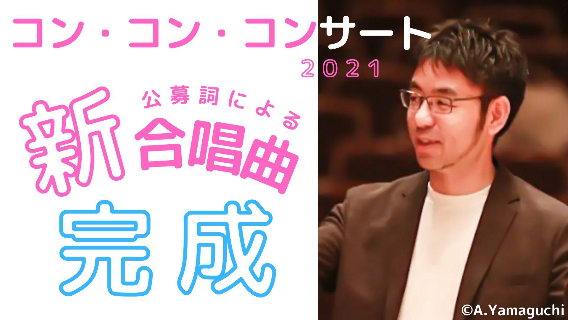 コン・コン・コンサート