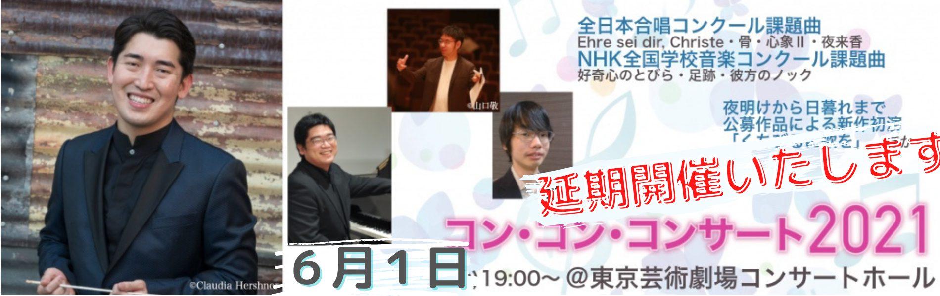 コンコンコンサート2021