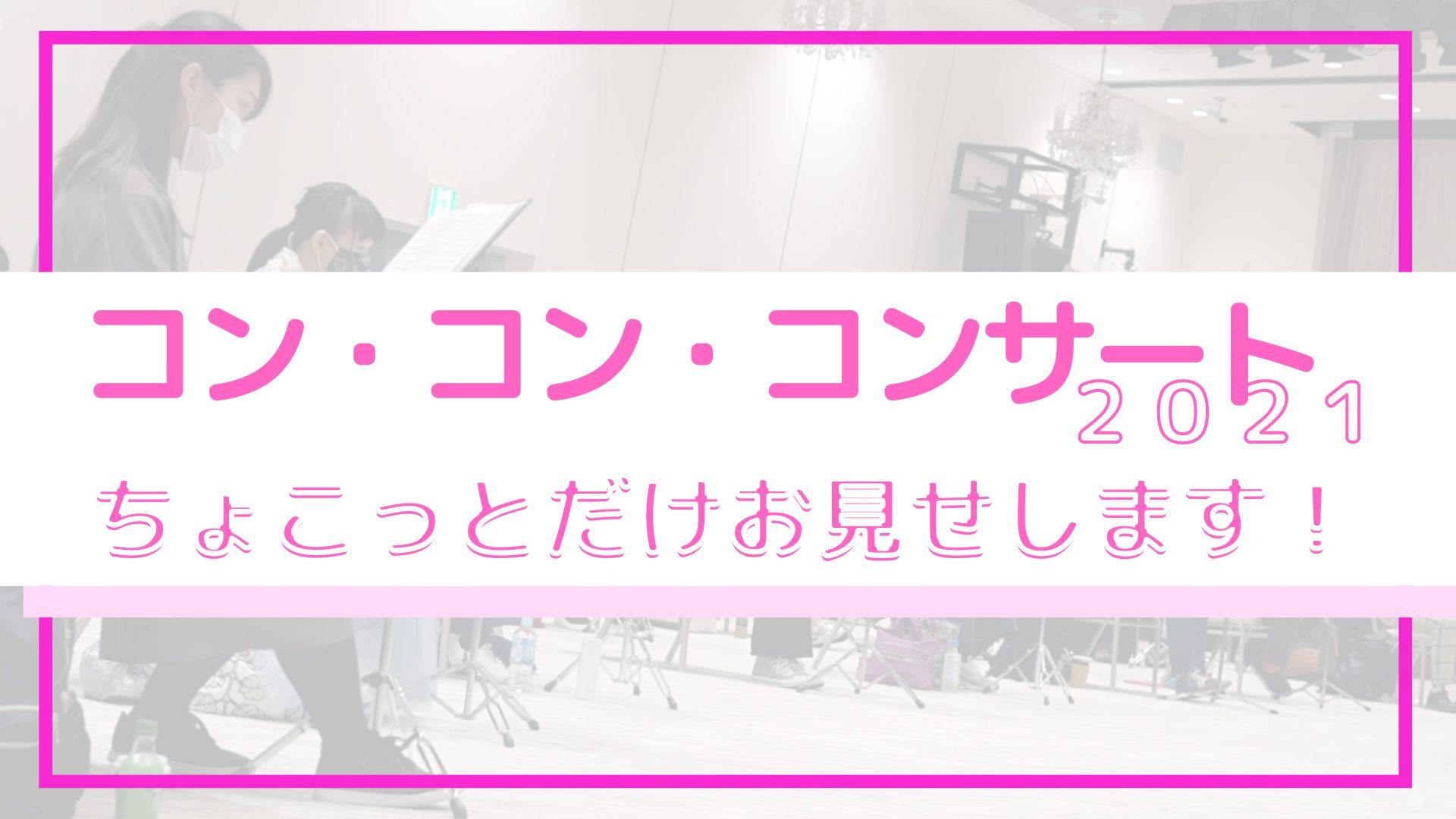 コン・コン・コンサート-3